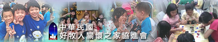 中華民國好牧人關懷之家協進會上方形象圖1