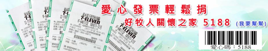 中華民國好牧人關懷之家協進會愛心碼上方形象圖